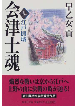 会津士魂 5 江戸開城(集英社文庫)