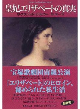 皇妃エリザベートの真実(集英社文庫)