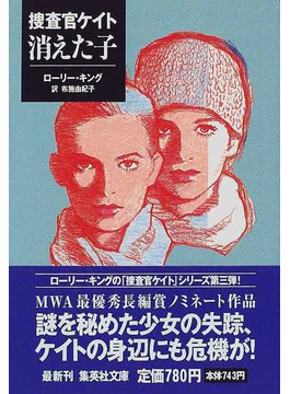 捜査官ケイト消えた子(集英社文庫)