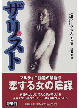 ザ・リスト 下(集英社文庫)