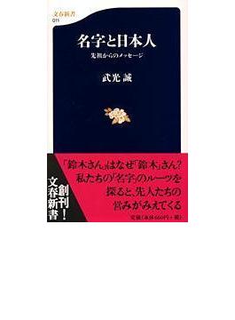 名字と日本人 先祖からのメッセージ(文春新書)