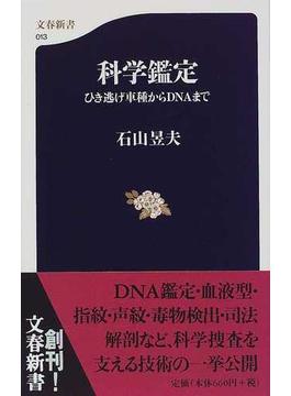科学鑑定 ひき逃げ車種からDNAまで(文春新書)