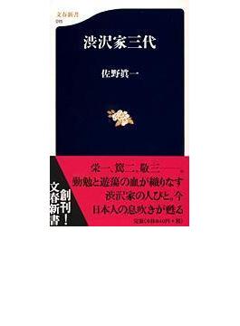 渋沢家三代(文春新書)
