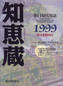 知恵蔵 朝日現代用語 1999