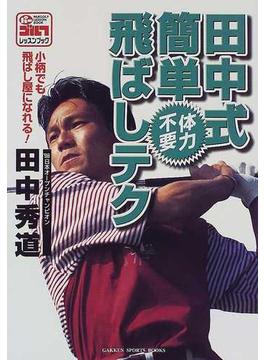 田中式体力不要簡単飛ばしテク 小柄でも飛ばし屋になれる!(学研スポーツブックス)