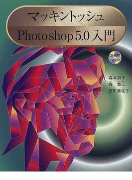 マッキントッシュPhotoshop5.0入門