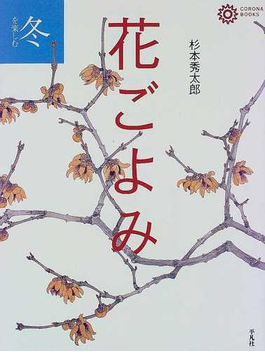 花ごよみ 冬を楽しむ(コロナ・ブックス)