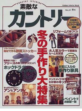 素敵なカントリー No.21(1998冬号) 冬の手作り大特集(学研インテリアムック)