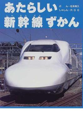 あたらしい新幹線ずかん