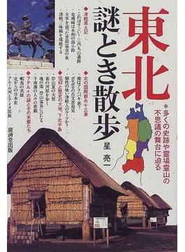 東北謎とき散歩 多くの史跡や霊場霊山の不思議の舞台に迫る