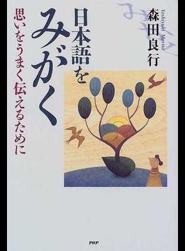 日本語をみがく 思いをうまく伝えるために
