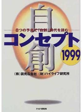 コンセプト1999 8つの予兆で「自創」時代を読む