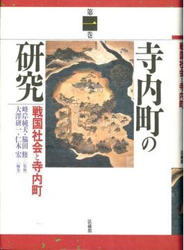 寺内町の研究 第1巻 戦国社会と寺内町