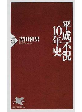 平成不況10年史(PHP新書)