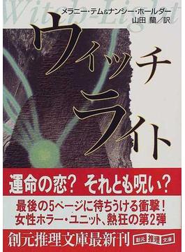 ウィッチライト(創元推理文庫)