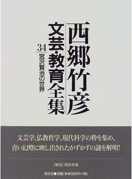 西郷竹彦文芸・教育全集 34 宮沢賢治の世界