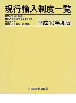 現行輸入制度一覧 商品別輸入制度 輸入税率(基本・協定・暫定・特恵) 分類符号 統計品目番号、関税番号 平成10年度版