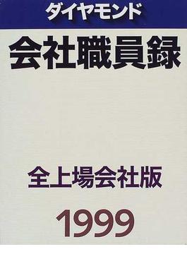 ダイヤモンド会社職員録 全上場会社版 1999 上巻