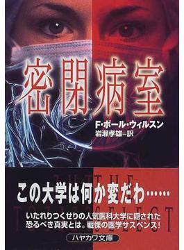 密閉病室(ハヤカワ文庫 NV)