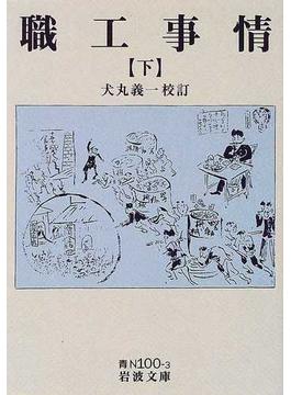 職工事情 下(岩波文庫)