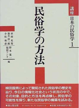 講座日本の民俗学 1 民俗学の方法