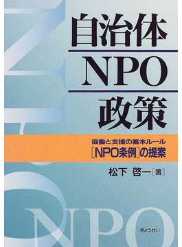 """自治体NPO政策 協働と支援の基本ルール""""NPO条例""""の提案"""