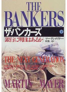 ザ・バンカーズ 銀行に明日はあるか 下