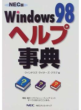 NEC版Windows98ヘルプ事典