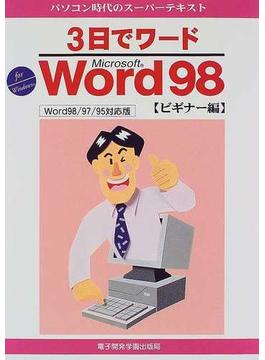 3日でワードMicrosoft Word98 For Windows Word98/97/95対応版 ビギナー編