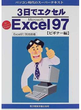3日でエクセルMicrosoft Excel97 For Windows Excel97/95対応版 ビギナー編