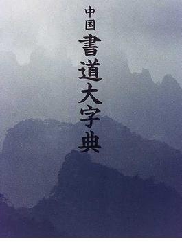 中国書道大字典 携帯日本版