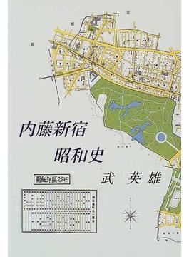 内藤新宿昭和史