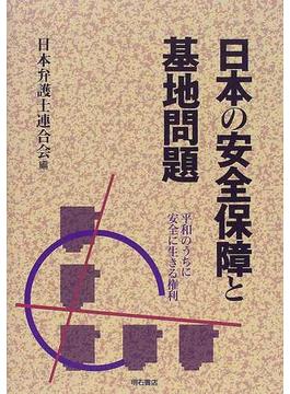 日本の安全保障と基地問題 平和のうちに安全に生きる権利