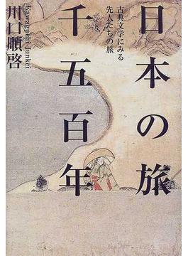 日本の旅千五百年 古典文学にみる先人たちの旅