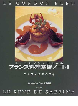 ル・コルドン・ブルーのフランス料理基礎ノート 2