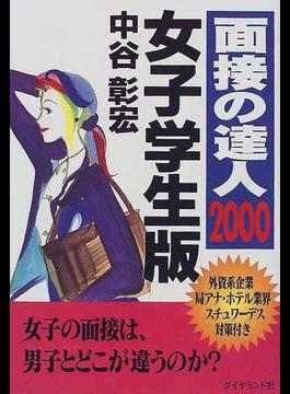 面接の達人 2000−4 女子学生版