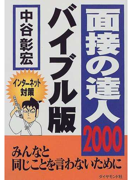 面接の達人 2000−1 バイブル版