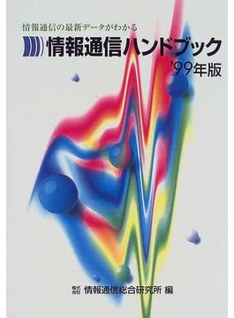 情報通信ハンドブック 情報通信の最新データがわかる '99年版