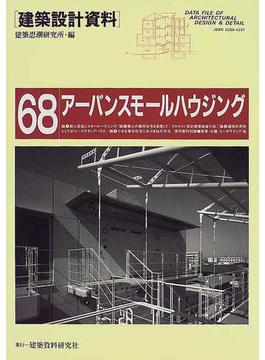 建築設計資料 68 アーバンスモールハウジング