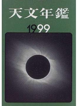 天文年鑑 1999年版