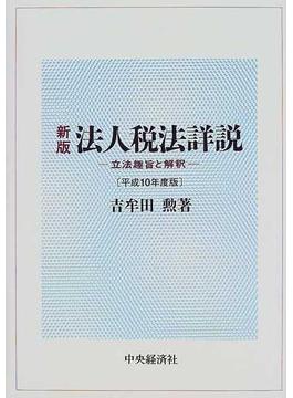 法人税法詳説 立法趣旨と解釈 新版 平成10年度版