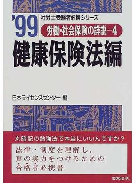 労働・社会保険の詳説 11年版 4 健康保険法編