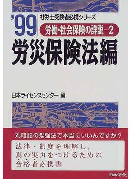 労働・社会保険の詳説 11年版 2 労災保険法編