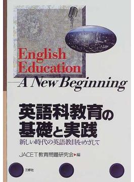 英語科教育の基礎と実践 新しい時代の英語教員をめざして