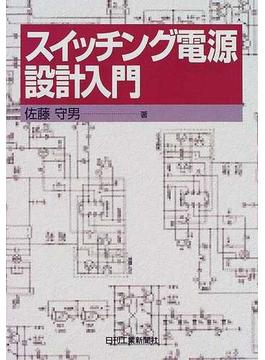 スイッチング電源設計入門
