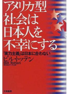 アメリカ型社会は日本人を不幸にする 「実力主義」は日本に合わない