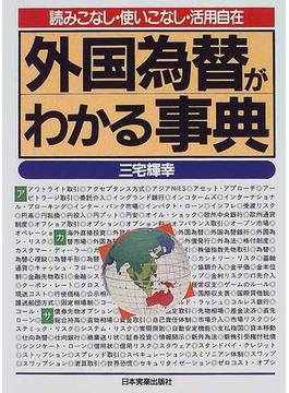 外国為替がわかる事典 読みこなし・使いこなし・活用自在