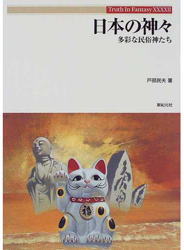 日本の神々 多彩な民俗神たち