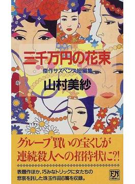 三千万円の花束 傑作サスペンス短編集(FUTABA NOVELS(フタバノベルズ))