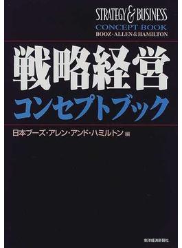 戦略経営コンセプトブック